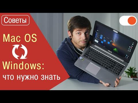 Переход с MacOS на Windows и обратно: что нужно знать