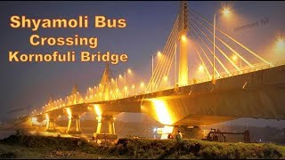 শ্যামলী বাস ক্রসিং কর্ণফুলি সেতু | Shyamoli Bus Crossing Kornofuli Bridge |  Shah Amanat Bridge