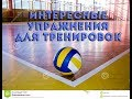 Волейбол. Интересные упражнения для тренировок