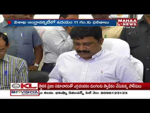 Andhra Pradesh Intermediate Supply Result Today | Mahaa News