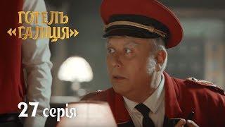 Отель Галиция - сезон 2 серия 27 - комедийный сериал HD