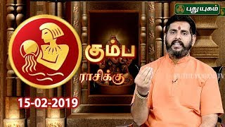 கும்ப ராசி நேயர்களே! இன்றுஉங்களுக்கு…  Capricorn   Rasi Palan   15/02/2019