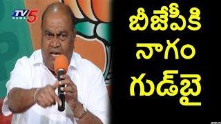 బీజేపీకి నాగం గుడ్ బై | Nagam Janardhan Reddy Says Goodbye To BJP