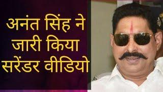अनंत सिंह ने जारी किया सरेंडर वीडियो | देखिए वीडियो Pickup news bihar