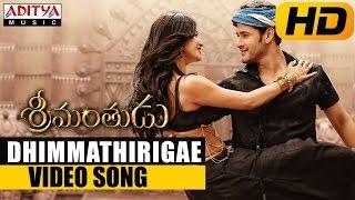 Dhimmathirigae Video Song (Edited Version)    Srimanthudu Telugu Movie    Mahesh Babu, Shruthi Hasan