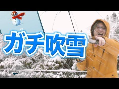 大雪の日はこうするべき。【ポケモンGO】  – 長さ: 4:36。