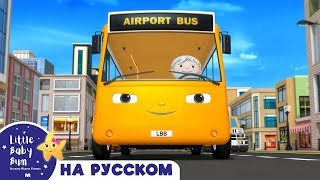колеса в автобусе песни | детские детские стишки | детские видео | Little Baby Bum ABCs 123s