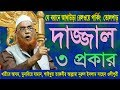 Lagu দাজ্জাল তিন প্রকার | New Islamic Bangla Waz | Allama Nurul Islam Olipuri