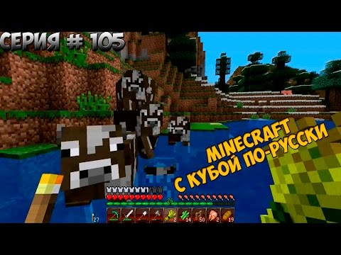 Minecraft с Кубой по-русски №105 | 2 Сезон | #ТупыеКоровы