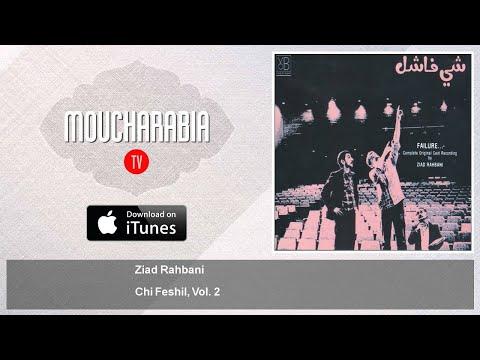Ziad Rahbani - Chi Feshil, Vol. 2 - شي فاشل - زياد الرحباني
