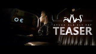 Assala - Aisha Ala Elly Fat    آصالة - عايشة على اللي فات  [Official Video - TEASER]