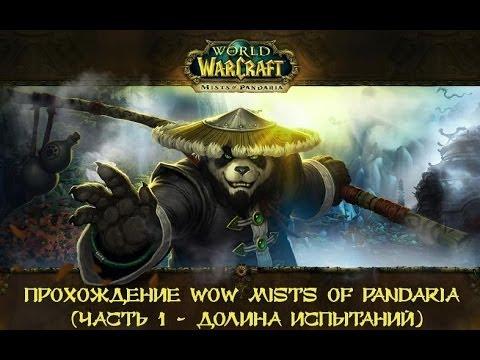 WOW Прохождение World of Warcraft Mists of Pandaria монахом с друзьями. (Часть 1 - Долина испытаний)