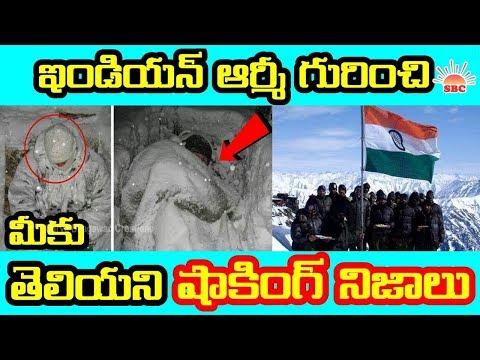 సైనికుల గురించి నిజాలు | Secret's Revealed About Indian Army | in Telugu | Mysteries & unknown facts