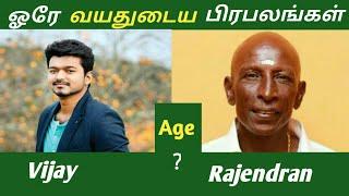 ஓரே வயதுடைய பிரபலங்கள் | Tamil Actors Updates | Thamil cenima News|