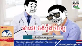 Men want to sue the doctor funny video By The Troll Cambodia
