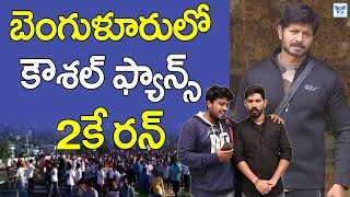 Kaushal Army 2K Run In Bangalore | Telugu Bigg Boss 2 Latest Updates | Nani BiggBoss Kaushal Fans