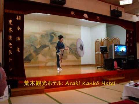 The KAZU TIME Show-Araki Kankō Hotel in Ueki Onsen: 植木温泉 荒木観光ホテル!