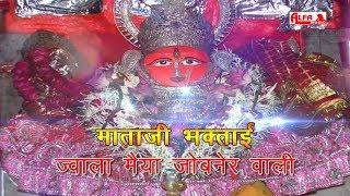 ज्वाला मैया जोबनेर वाली माताजी भक्ताई नवरात्री भजन | Jwala Mata Bhajan | Alfa Music & Films
