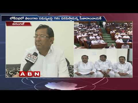 TRS MP Sitaram Naik face to face over TRS action Plan in Parliament| ABN Telugu