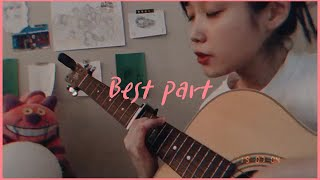 [아이유] (가사/해석) Best Part - Daniel Caesar, H.E.R cover by IU