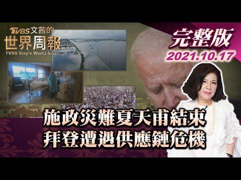 台灣-文茜世界周報-20211017 1/2 施政災難夏天甫結束 拜登遭遇供應鏈危機