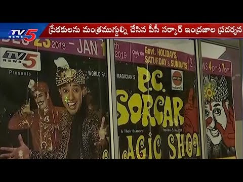PC Sorcar Magic Show Held at Hari Hara Kala Bhavan, Secunderabad | TV5 News