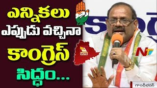 T Congress Kuntiya Speech After Congress Leaders Meeting | Gandhi Bhavan | NTV