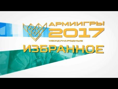 Cамые зрелищные моменты Армейских международных игр-2017