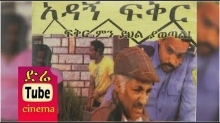 Adagn Fikir (አዳኝ ፍቅር) Ethiopian Movie From DireTube Cinema