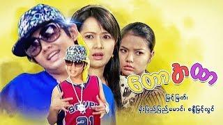 Myanmar Movies-Tall Ahter-Myint Myat, Sandi Myint Lwin, Moe Pyae Pyae Maung