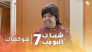 """مسلسل شباب البومب 7 - الحلقه الخامسة """" شوكشاك """" 4K"""
