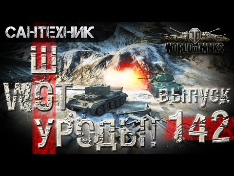 WoT уроды Выпуск #142 ~World of Tanks (wot)