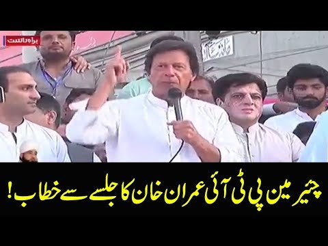 Wazirabad : Imran Khan complete speech  | 13 April 2018 | 24 News HD