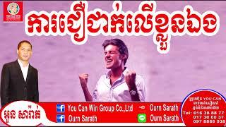 Believe in ourselves - ការជឿជាក់លើខ្លួនឯង   Ourn Sarath