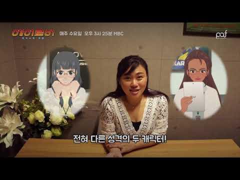 에어로버 특집 10탄! ★안영미 성우 인터뷰★