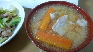 【レシピ】豚汁の作り方 How to make miso soup with pork and vegetables