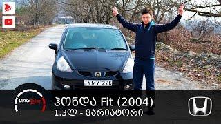 ტესტ-დრაივი: Honda Fit (2004)