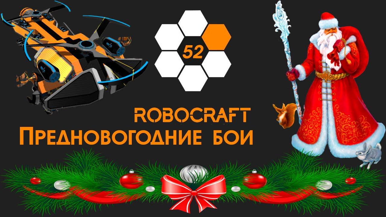 Регистрация robocraft с подарками 41