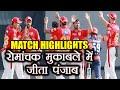 IPL 2018 : Kings XI Punjab beat Delhi Daredevils by 4 run,Match Highlights वनइंडिया हिंदी MP3