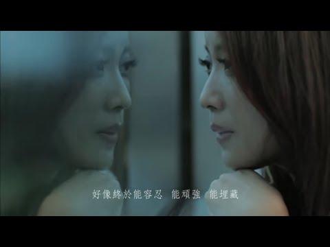 Jane / 黃美珍 - 只怕想家 MV (官方完整上字 HD 版