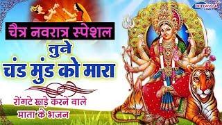 नवरात्र स्पेशल : रोंगटे खड़े कर देने वाले माता के भजन : तूने चंड मुंड को मारा : माँ दुर्गा भजन