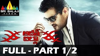 Billa 2 - Ajith Billa Full Movie || Part 1/2 || Ajith Kumar, Nayanatara, Namitha