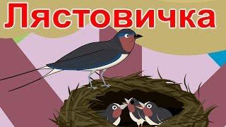 Лястовичка | Под нашата стряха - Български детски песни