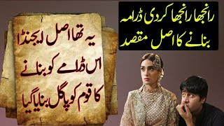 Analysis and Review For The Drama Ranjha Ranjha Kardi