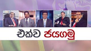 Ekwa Jayagamu 2021.09.09
