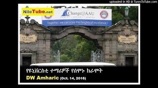 የዩኒቨርስቲ ተማሪዎች የሰሞኑ ክራሞት (University students and Ethiopia) - DW Amharic (Oct.14, 2016)