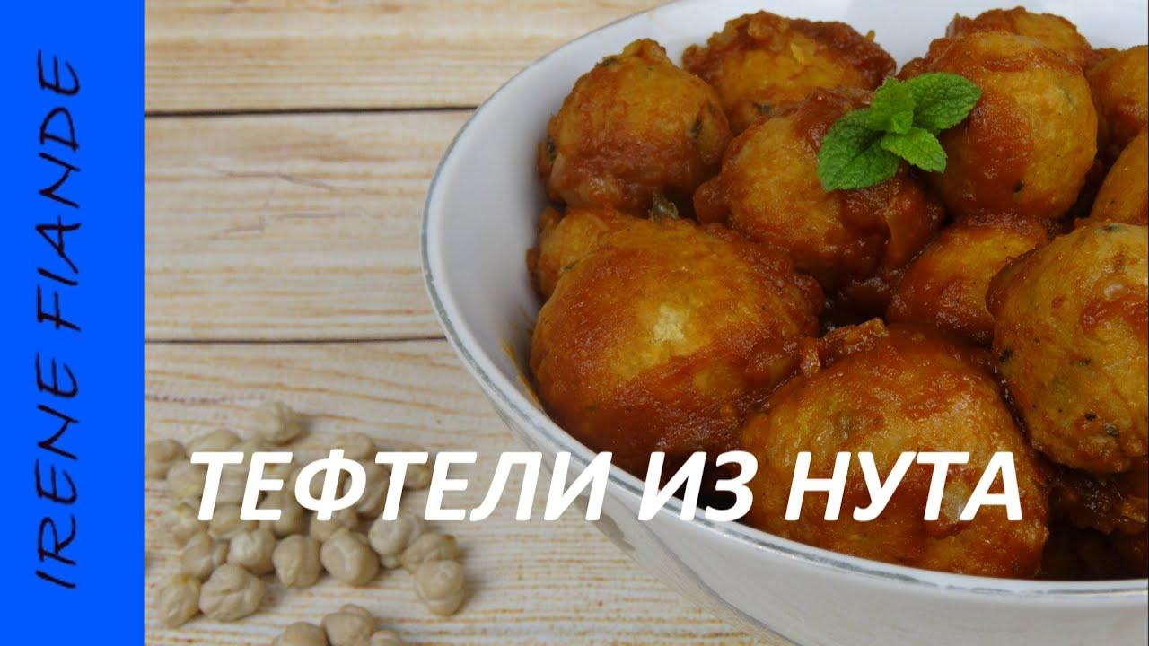 Блюда из нута рецепты с фото постные