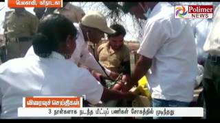 Karnataka : 6 year old kid dies after falling inside borewell pit | Polimer News