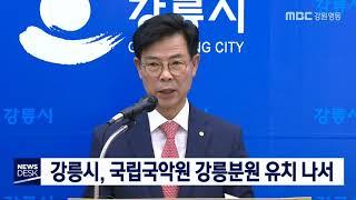 투/강릉시, 국립강릉국악원 유치 시동