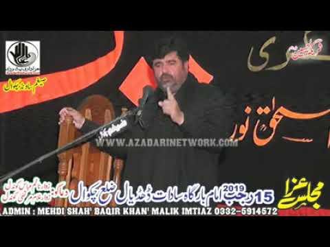 Zakir Amir Rabani | Majlis 15 Rajab 2019 Dhudial |